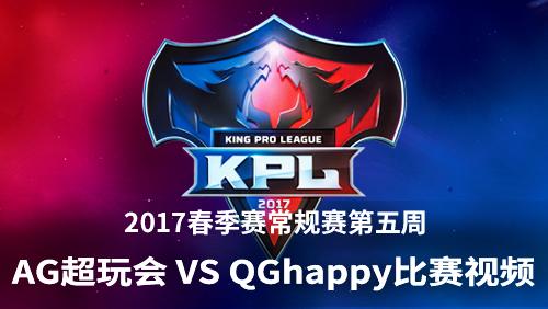 王者荣耀2017KPL春季赛常规赛第五周 AG超玩会 vs QGhappy比赛视频