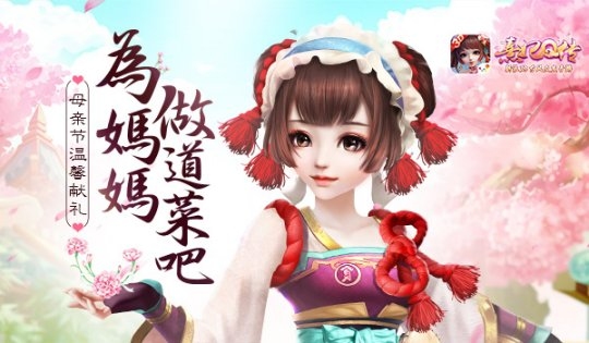 《熹妃Q传》母亲节温馨献礼 为妈妈做道菜吧!