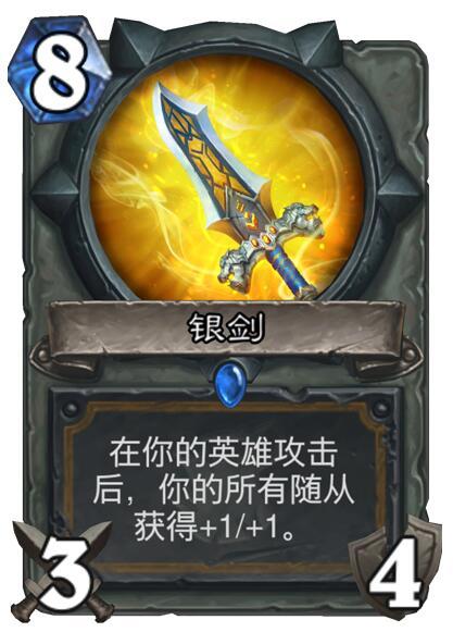 银剑.jpg