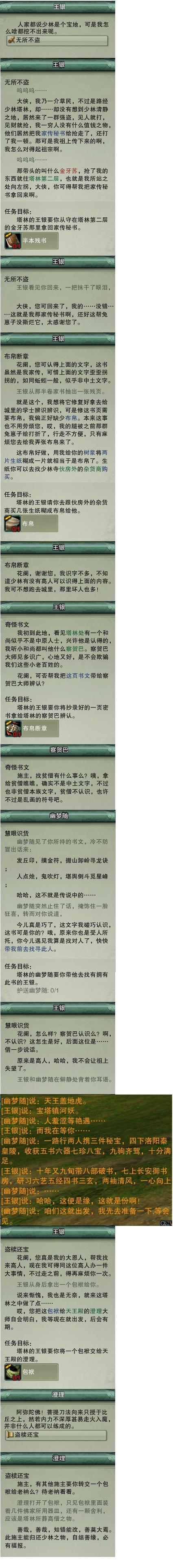 非少林弟子任务03 - 塔林 - 王银还舍利.jpg