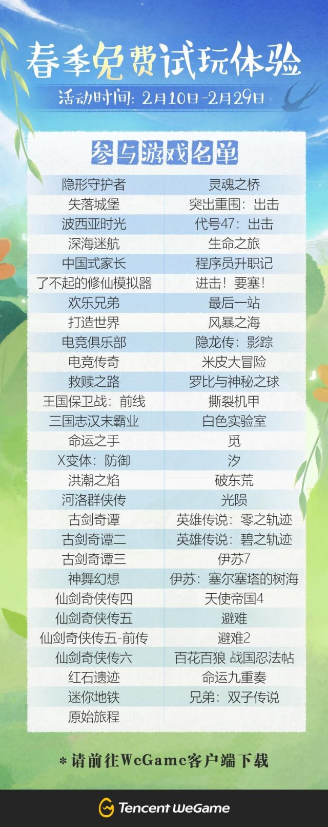 WeGame宣布55款单机游戏开启限时免费试玩两小时活动