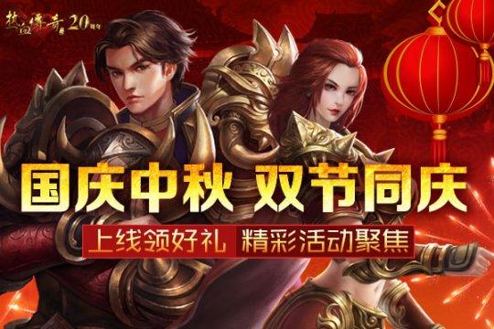 热血传奇 国庆中秋双节同庆 每日精彩活动聚焦
