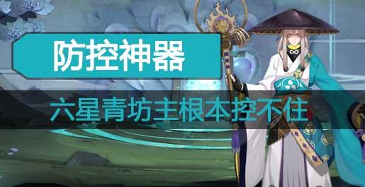阴阳师六星青坊主抵抗队 全员80%抵抗根本控不住