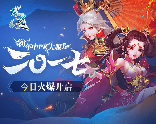 """配图1:《问道》年中PK大服""""二〇一七""""今日火爆开启.jpg"""