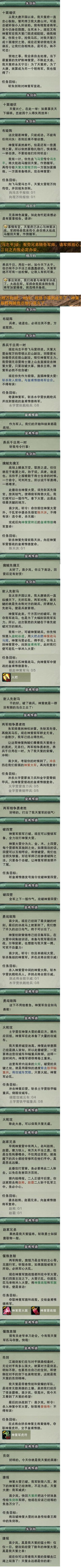 主线任务07 - 高级任务 - 皇甫惟德.jpg