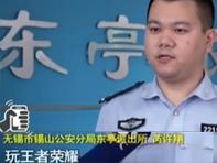 江苏警方成功端掉一艘赌船 竟是靠王者荣耀神助攻!