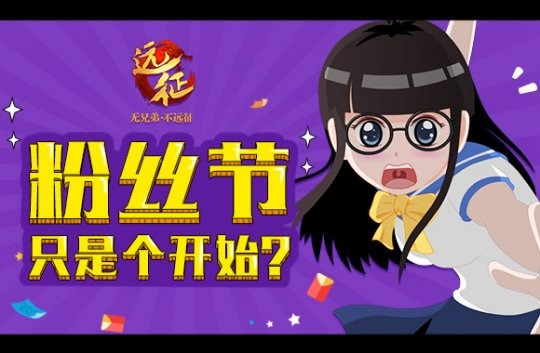 金秋送福:《远征》劲爆新区今日震撼开启!