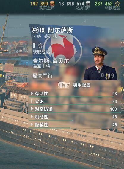 法战全线游戏内实图,附船长及数据