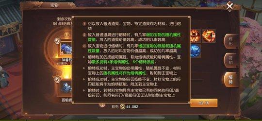 突破与超越 《三国如龙传》宝物熔铸系统介绍