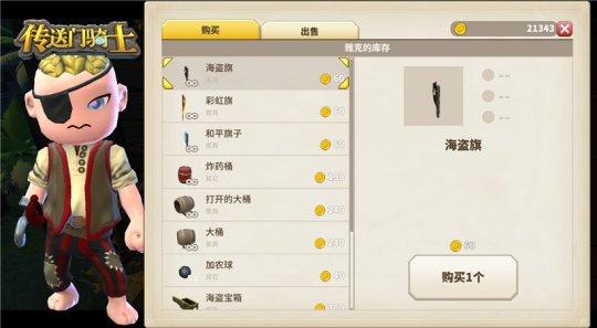 图7:海盗主题商店.jpg