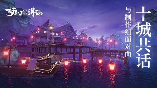 济南、杭州、广州三城共话《梦幻新诛仙》开发组面对面