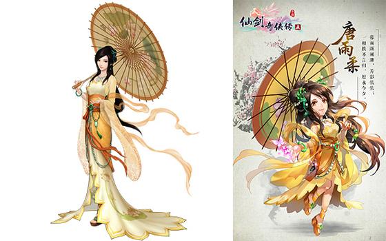 仙剑风景水墨图
