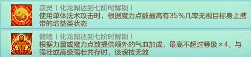 【图04:《神武4》电脑版新魂技】.png