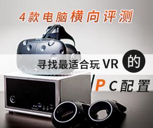 4款电脑横向评测: 寻找最适合玩VR的PC配置