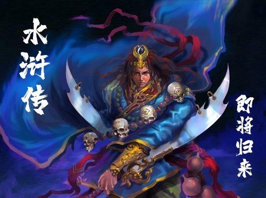 怀旧2D经典热血PK群战网游《水浒传》必玩的四个理由