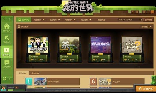 """图5:服务器虽然对于客户端玩家来说原版就能体验很多""""服务器小游戏"""",但是、这些服务器小游戏是基于服务器MOD来实现的;.png"""