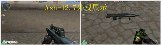 Ash-12.7步枪评测 弹道稳定穿透力强的神器