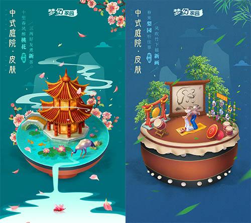 图1 《梦幻家园》春日茶会皮肤.jpg
