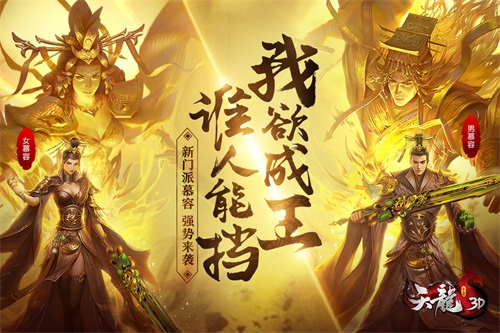 我欲成王谁人能挡 《天龙3D》新门派慕容11月21日强势登场