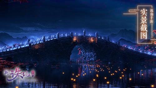 图8 奈何桥.jpg