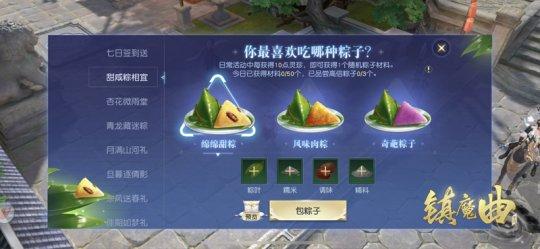 【图2】亲手做粽子,吃出益奖励.jpg