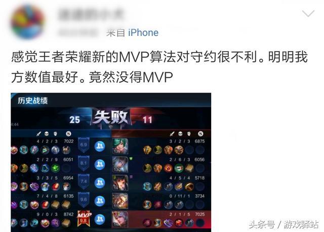 王者荣耀改版后怎么能拿到MVP?战绩结束MVP新算法解析