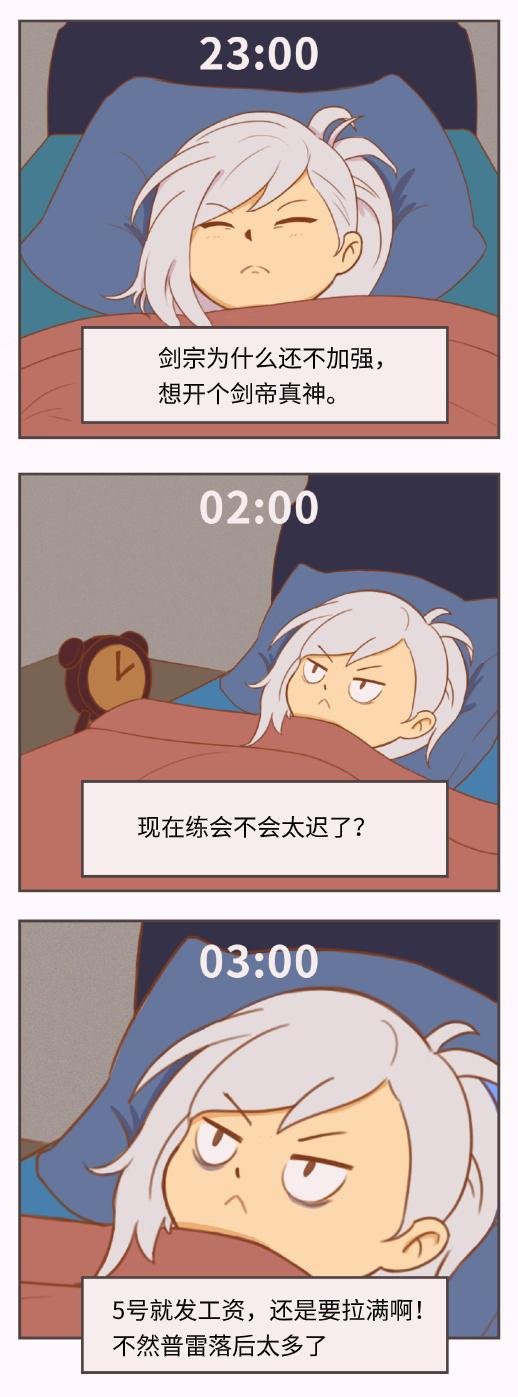 DNF:每到深夜迟迟不肯入睡的你,小脑瓜里装的到底是什么?