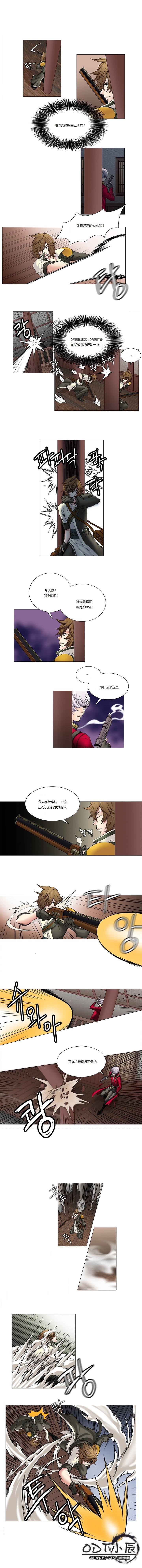 官方漫画《骛天鬼》第2话(3).jpg