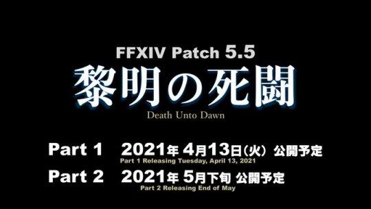《最终幻想14:暗影之逆焰》5.5版本将分两部分更新,第一部分4月上线国际服