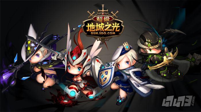 游戏宣传海报