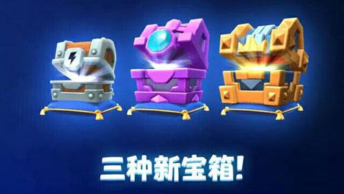 皇室战争三种宝箱
