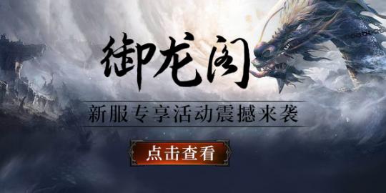 国内首款修仙骑战即时回合制网游《神兽OL》新服3月26日下午2点火爆开启