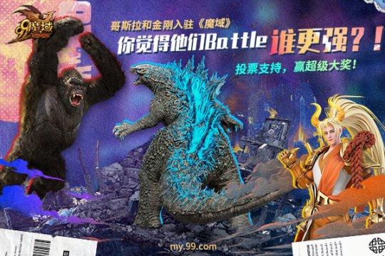 《魔域》最强幻兽battle 投票免费领超级大奖