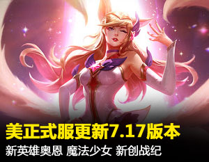美正式服7.17版本 新英雄奥恩和魔法少女