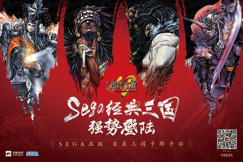 SEGA正版授权《三国志大战》手游今日开启技术测试