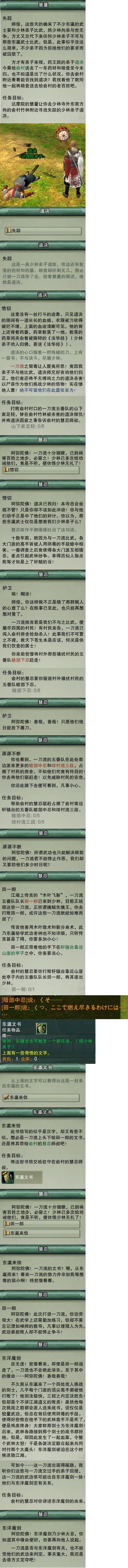 主线任务06 - 俞村 - 一刀流.jpg