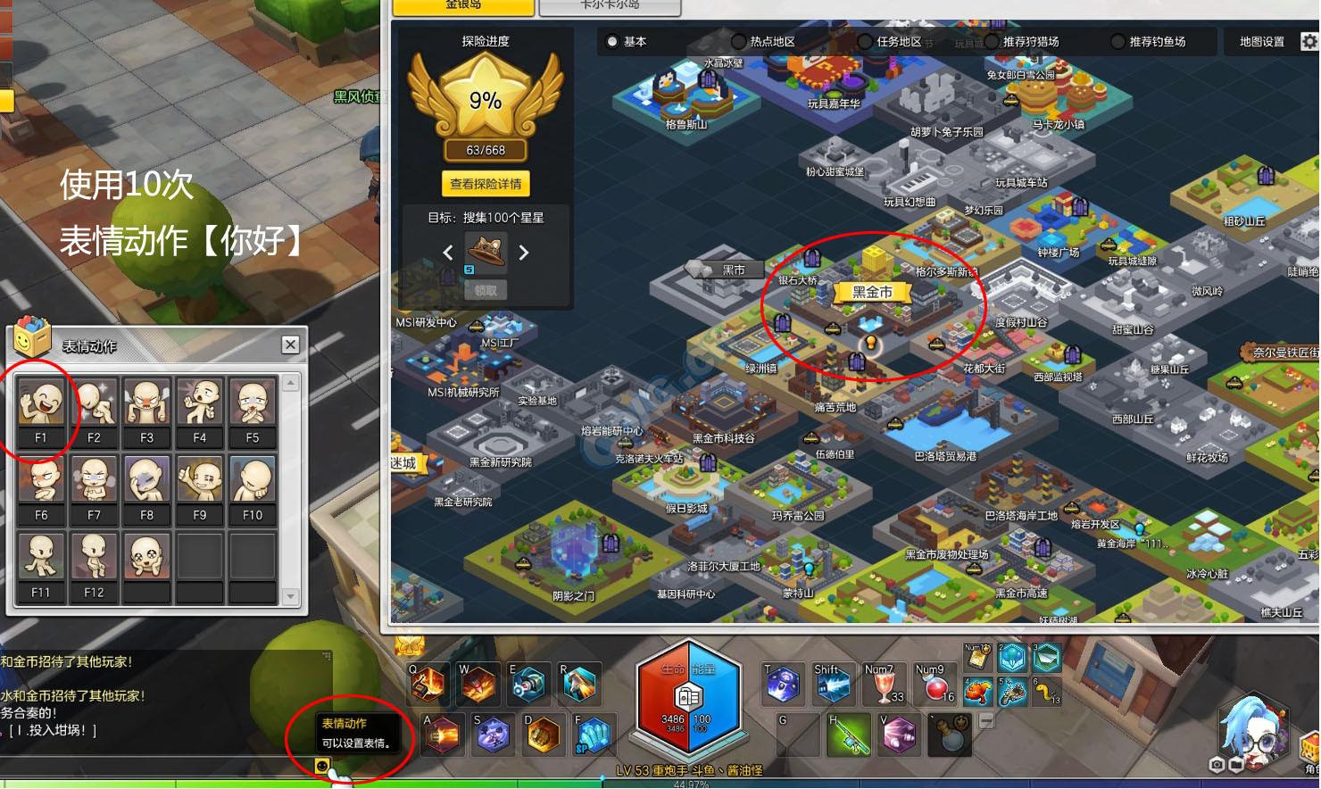 冒险岛2每日任务 5月15日任务攻略