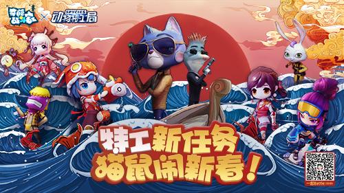 《奇葩战斗家》猫鼠特工共闹新春