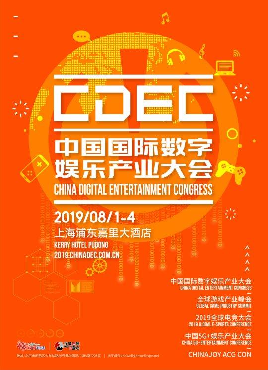 挑戰 機遇 夢想:2019中國國際數字娛樂產業大會(CDEC)即將震撼來襲!