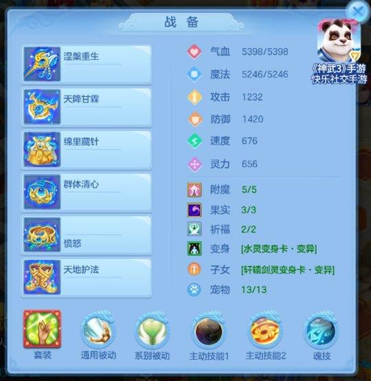 """【图04:《神武3》手游""""战前准备""""预览】.jpg"""