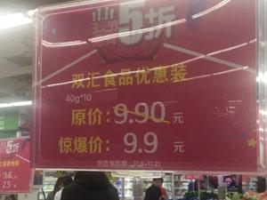 囧图集:便宜好多啊
