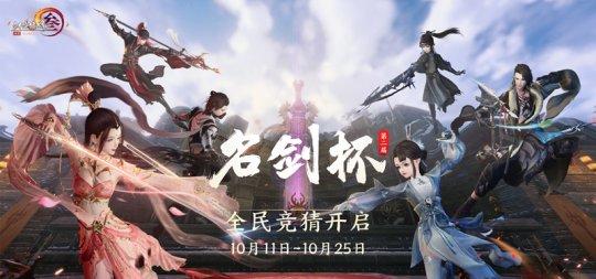 江湖集结协力一战 《剑网3》全门派主题大片首映