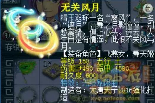 女神专属神器 梦境西游电脑版近期新出配备展现