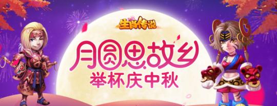 《【天游平台官网】陪您过中秋《生肖传说》中秋活动大放送》