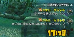 浮香丘战场打法