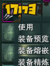 五彩石熔.png
