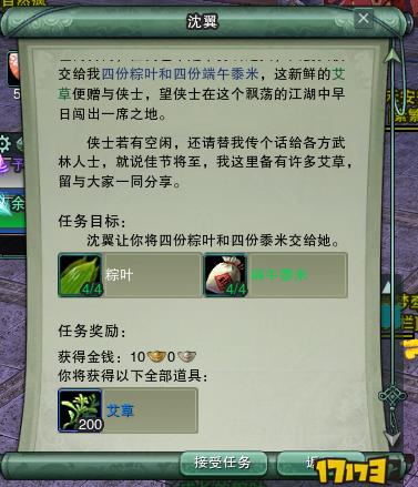 13兑换艾草 (2).png