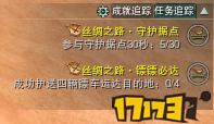 剑网3丝绸之路