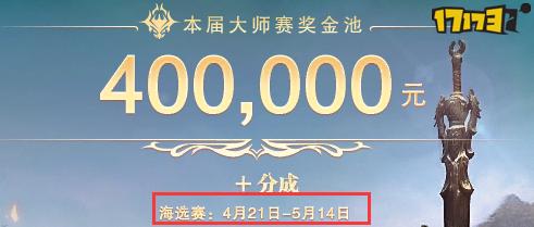 大师赛海选.png