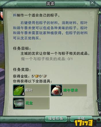 8沈农做粽子.png